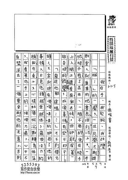 103W5407張峻睿 (1)