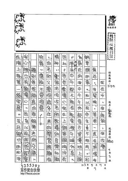103W5407劉祉希 (1)