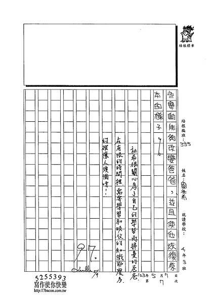 103W5407劉祉希 (3)
