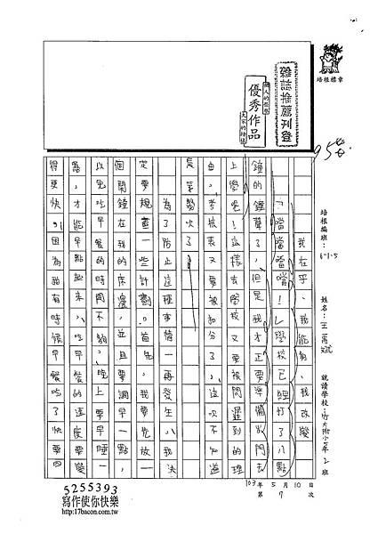 103W5407王禹斌 (1)