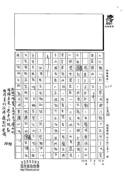 103W5407王禹斌 (2)