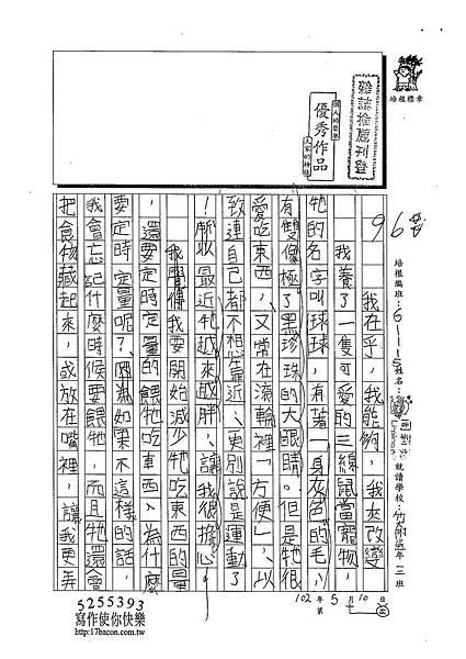 103W5407周莉蘋 (1)