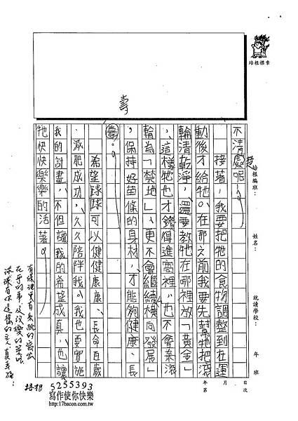 103W5407周莉蘋 (2)