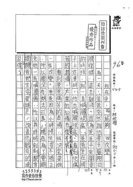 103W5407林欣樺 (1)