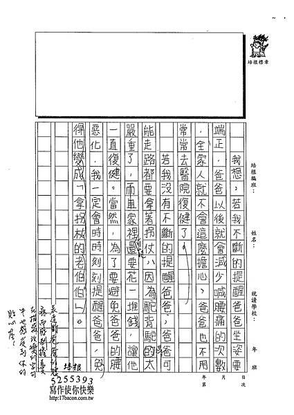 103W5407林欣樺 (2)