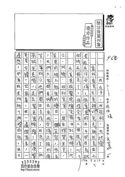 103W5407徐伊瑾 (1)