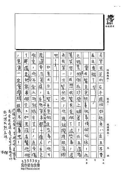103W5407徐伊瑾 (2)
