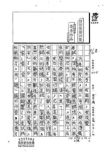 103W5407陳芊瑀 (1)