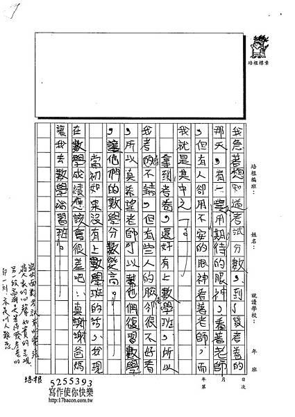 103W5407陳芊瑀 (2)