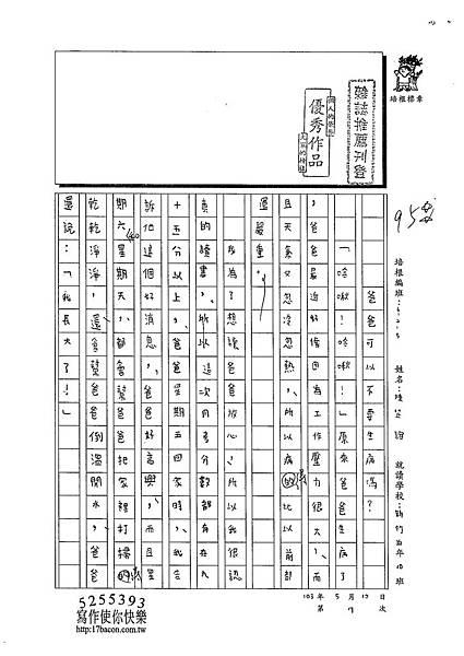 103W5407陳芷誼 (1)
