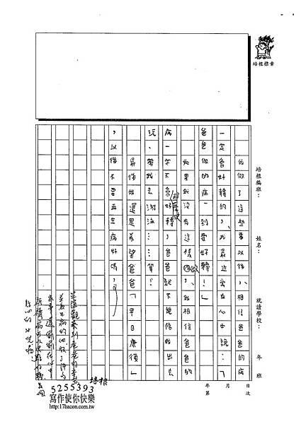 103W5407陳芷誼 (2)