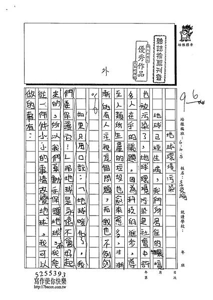 103W5407李亞綸 (1)
