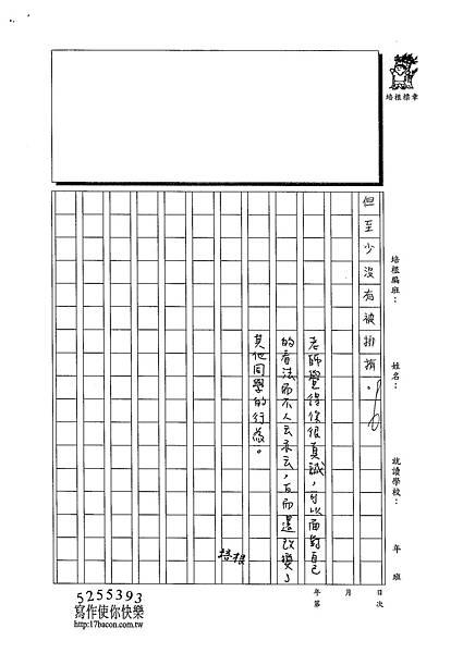 103W5407李孟真 (3)