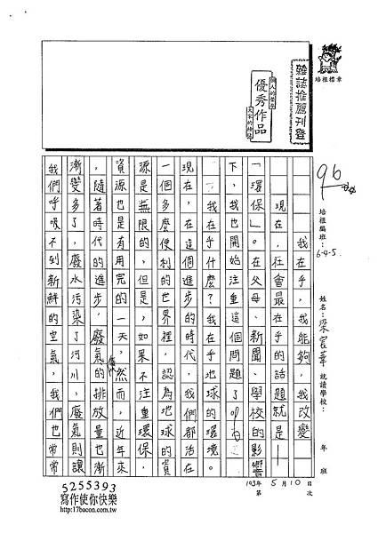 103W5407梁宸葦 (1)