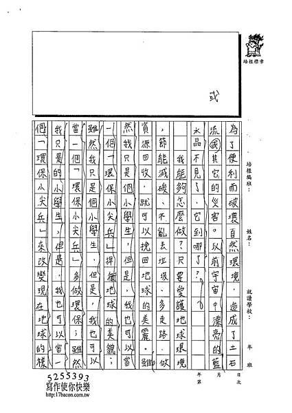 103W5407梁宸葦 (2)