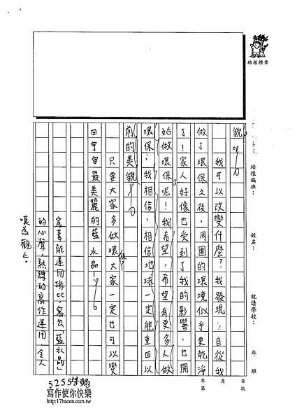 103W5407梁宸葦 (3)