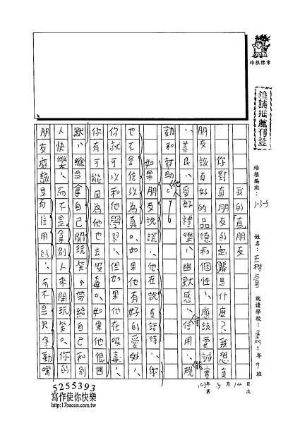 103W5408王楷睿 (1)