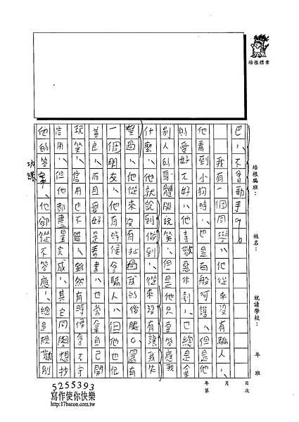 103W5408王楷睿 (2)