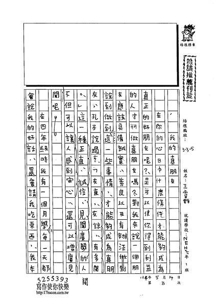 103W5408王睿群 (1)