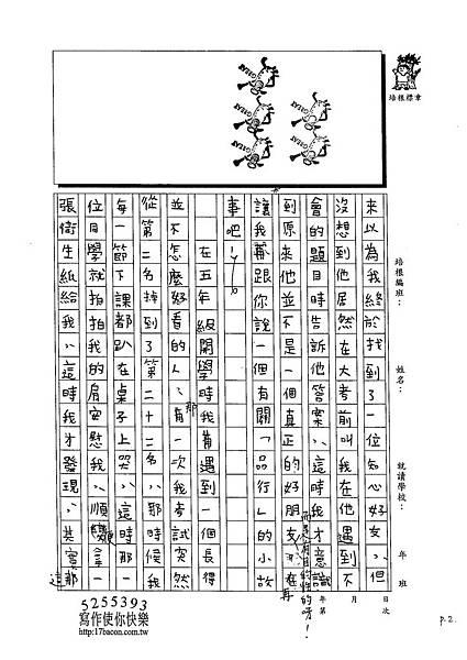 103W5408王睿群 (2)