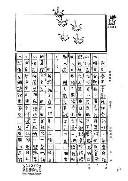 103W5408王睿群 (3)