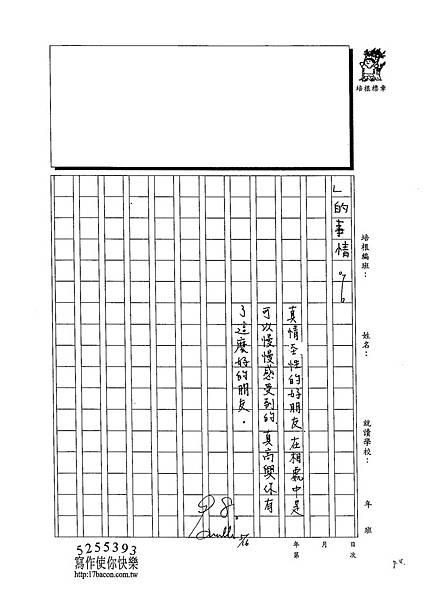 103W5408王睿群 (4)