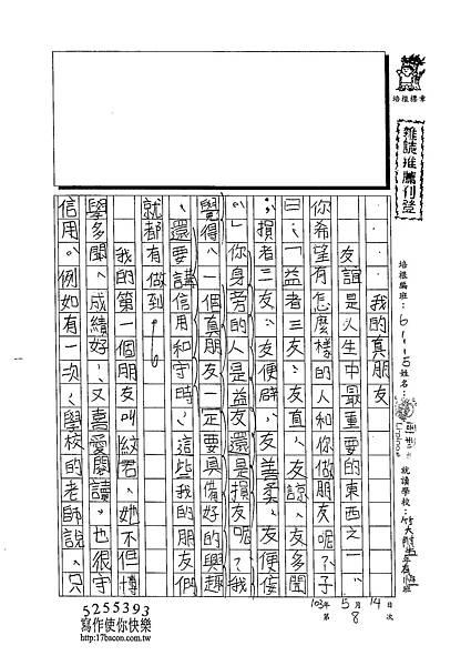 103W5408周莉蘋 (1)