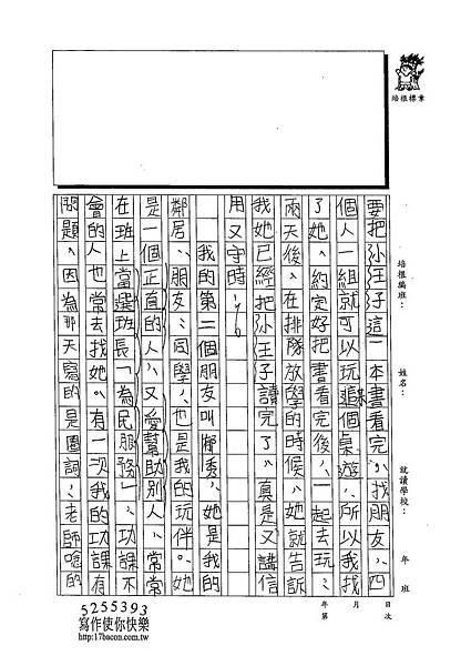 103W5408周莉蘋 (2)