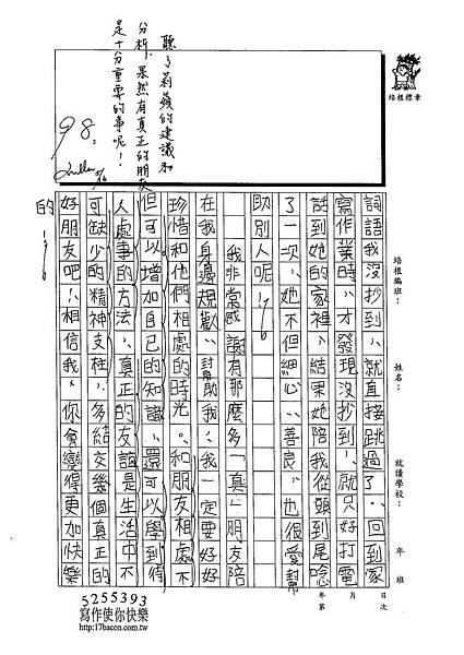 103W5408周莉蘋 (3)