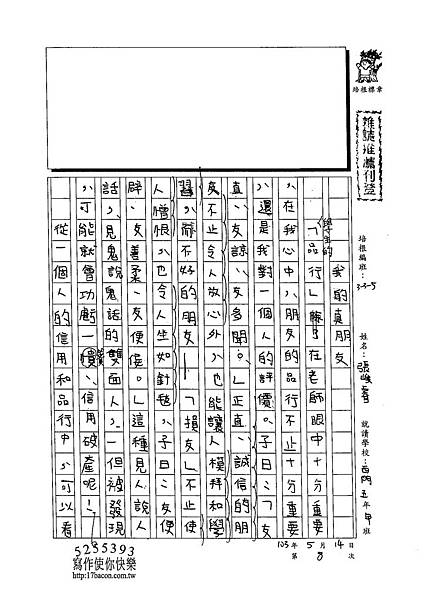 103W5408張峻睿 (1)
