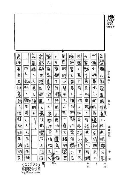 103W5408張峻睿 (2)