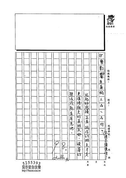 103W5408張峻睿 (3)