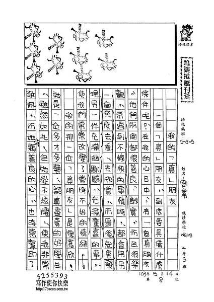 103W5408劉祉希 (1)