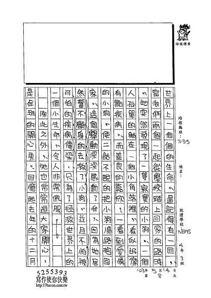 103W5408劉祉希 (2)