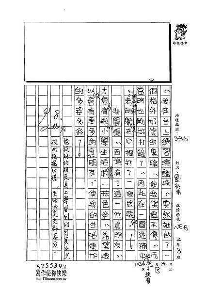 103W5408劉祉希 (3)
