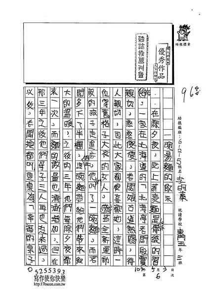 103W5406李昀蓁 (1)