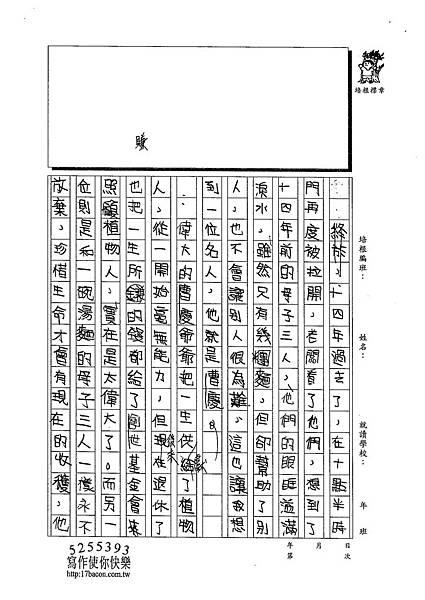 103W5406李昀蓁 (2)