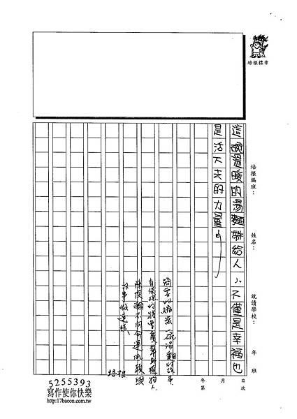 103W5406李昀蓁 (4)