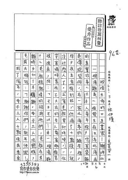 103W5406徐伊瑾 (1)