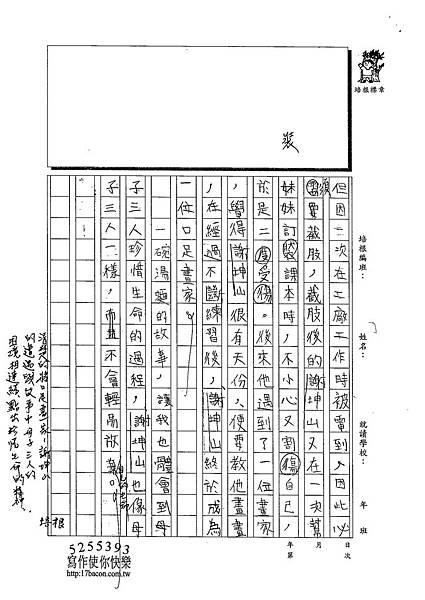 103W5406徐伊瑾 (3)
