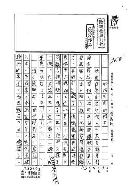 103W5406葉品辰 (1)