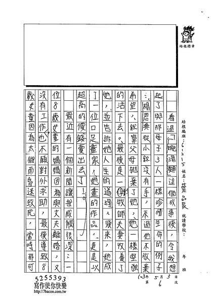 103W5406葉品辰 (2)