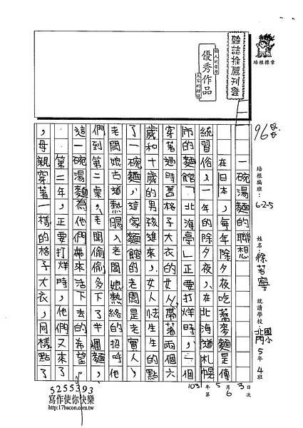 103W5407徐若寧 (1)