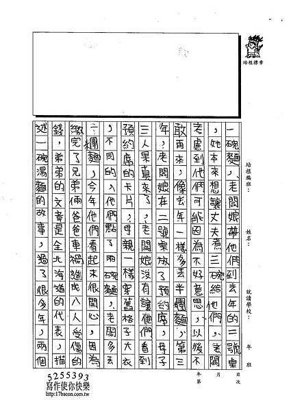 103W5407徐若寧 (2)