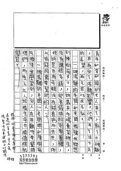 103W5407徐若寧 (3)