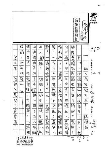103W5407郭宜榛 (1)