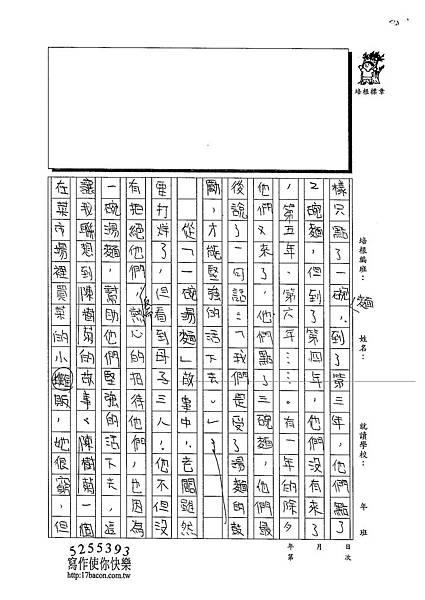 103W5407郭宜榛 (2)
