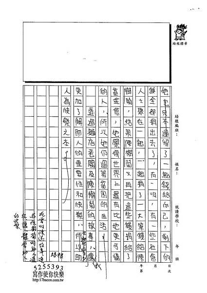 103W5407郭宜榛 (3)