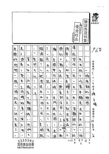 103W5407陳立曦 (1)