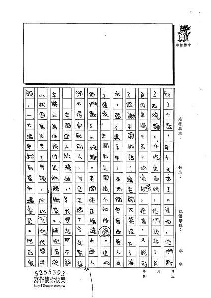 103W5407陳立曦 (2)